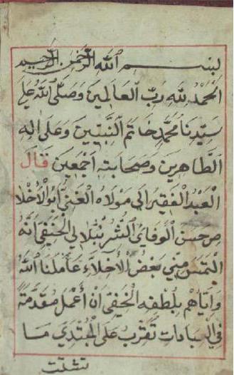 Nur al Idah_Azhar mss cover_1