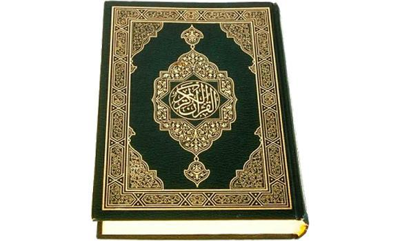 Cover of Fahd edition of Qur'an
