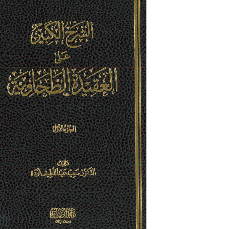 Sharh al Kabir cover