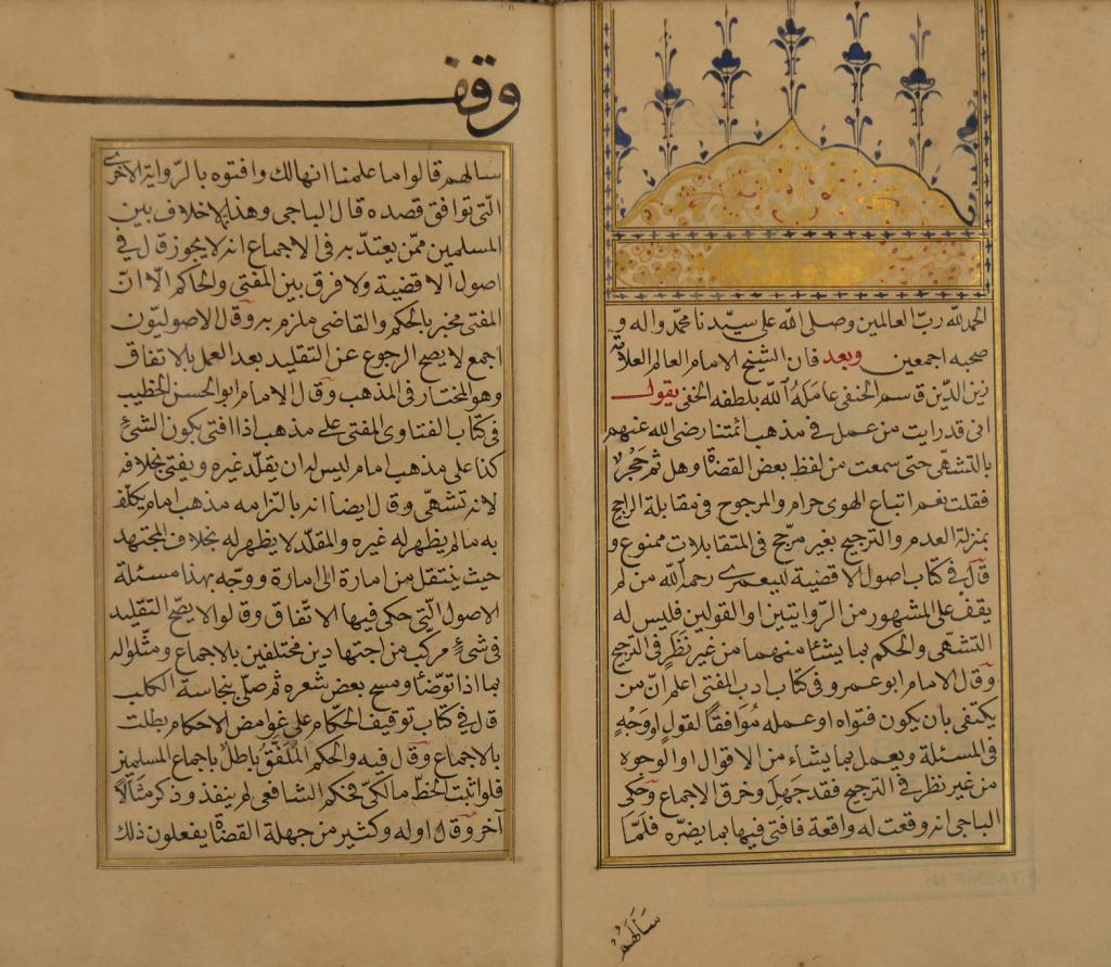 tashih-al-quduri_feyzullah-effendi1