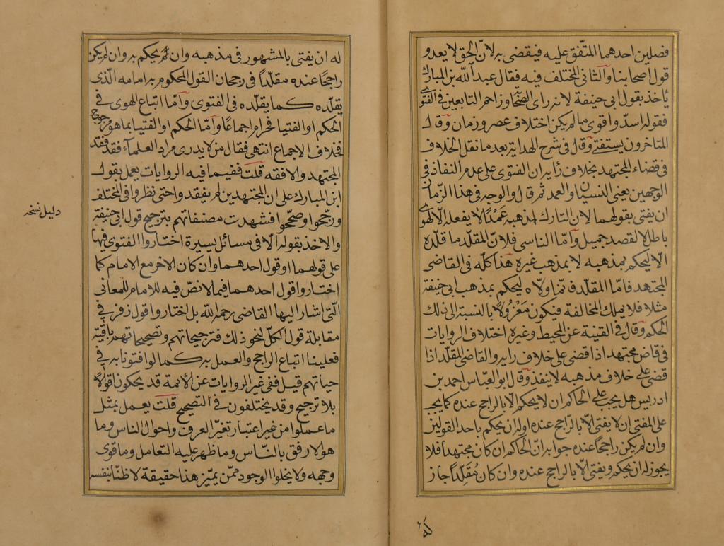 tashih-al-quduri_feyzullah-effendi3