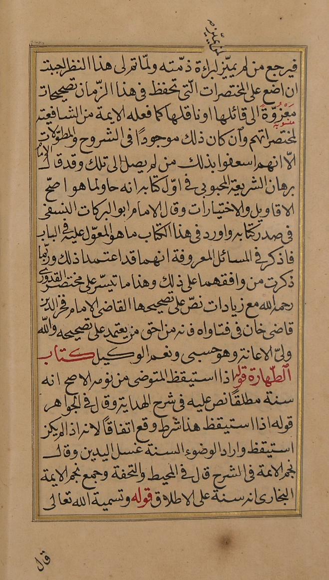 tashih-al-quduri_feyzullah-effendi4