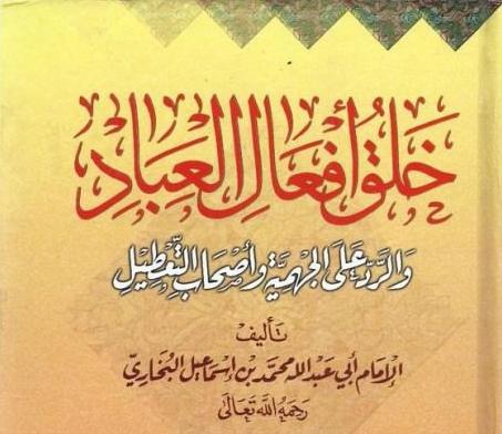 The Creed Of Imam Al-tahawi Pdf
